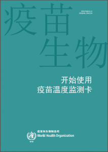 VVM, vaccine vial monitors, WHO, Chinese language