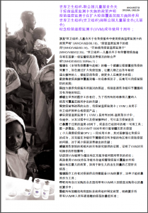 VVM, Vaccine Vial Monitors, WHO, UNICEF, Chinese language